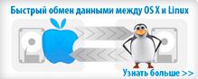 ExtFS for Mac