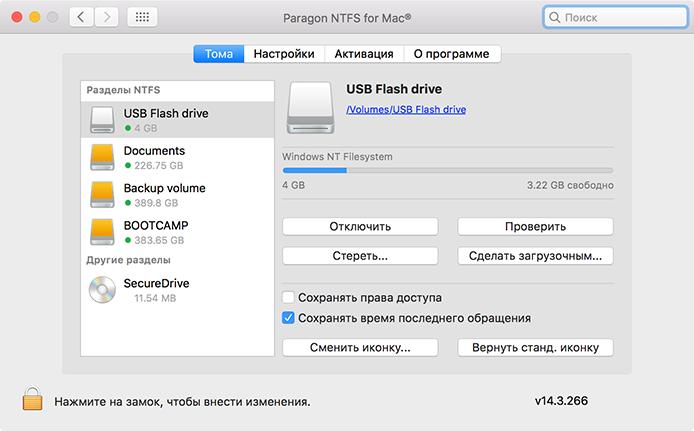 Управление NTFS-томами