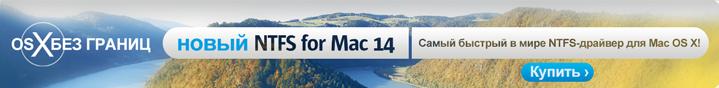 NTFS for Mac 14