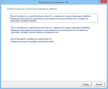 <b>Мастер восстановления с VD</b> позволяет восстановить целый жесткий диск, отдельные разделы или выбранные файлы из предварительно созданных виртуальных контейнеров (pVHD, VMDK, VHD, VHDX) на оригинальное или новое место.