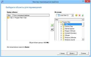 <b>Мастер перемещения файлов</b> облегчает обмен файлами и папками между различными разделами операционных систем Windows, Linux или Mac OS X. Также его можно использовать для извлечения данных из резервных копий.