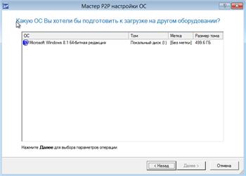 <b>Мастер P2P-настройки ОС</b> ищет и устанавливает подходящие драйверы из встроенного хранилища Windows; извещает об отсутствии драйверов у необходимых при загрузке устройств (контроллеров жестких дисков, RAID-контроллеров и т.д.); называет все устройства в соответствии с описанием их модели; определяет и устанавливает драйверы для физически подключенных сетевых адаптеров.