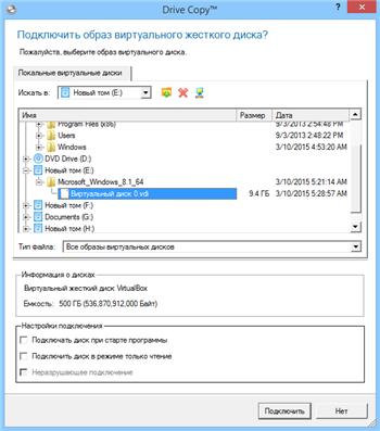 <b>Подключение виртуального диска</b>. Все операции с физическими дисками доступны и для виртуальных после их подключения через интерфейс программы.