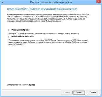 <b>Мастер создания аварийного носителя</b> подготавливает загрузочную среду на базе Linux или WinPE на флешке или в виде ISO-образа. В отличие от Boot Media Builder для Recovery Media Builder не требуется установка в системе комплекта средств для развертывания и оценки Windows (ADK) или пакета автоматической установки Windows (AIK).