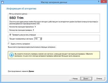 <b>Мастер затирания диска</b> - дополнительная информация о выбранном режиме затирания данных