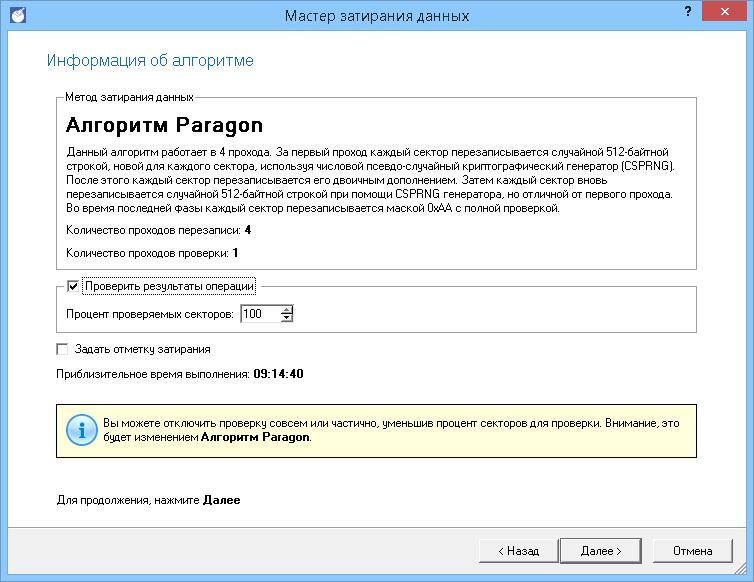 Paragon Dis Wiper 9.0