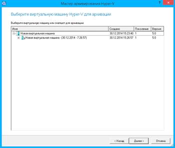 <b>Мастер архивирования Hyper-V</b> позволяет делать резервные копии виртуальных машин Hyper-V без использования агента.