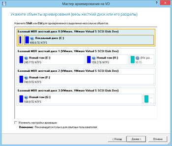 """<b>Мастер интеллектуального архивирования</b> помогает обеспечить безопасность системы и данных с минимальными усилиями. Вы можете архивировать только то, что вам нужно: всю систему, почтовые базы (MS Outlook, Express, Windows Mail), медиа-файлы, документы из папки """"Мои документы"""" или любые другие файлы."""