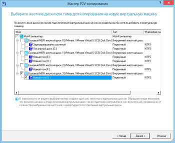 <b>Мастер P2V-копирования</b> помогает перенести систему на базе Windows (любую версию, начиная с Windows XP) в виртуальную среду Microsoft Virtual PC, VMware Workstation/Fusion или Oracle VirtualBox (P2V-миграция).