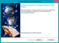 Архивирование в виртуальный диск на Linux
