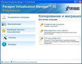 Virtualization Manager – Сценарии использования P2P
