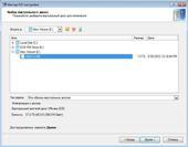 P2V Настройка – Создание виртуальной машины на основе резервной копии Windows