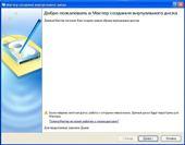 P2V Создание виртуального диска – Главное окно Мастера