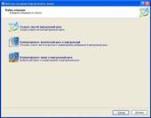 P2V Создание виртуального диска – Выбор операции