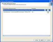 P2V Миграция – Свойства виртуального диска
