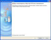 P2V Восстановление – Главное окно Мастера