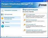 Virtualization Manager – Сценарии использования P2V