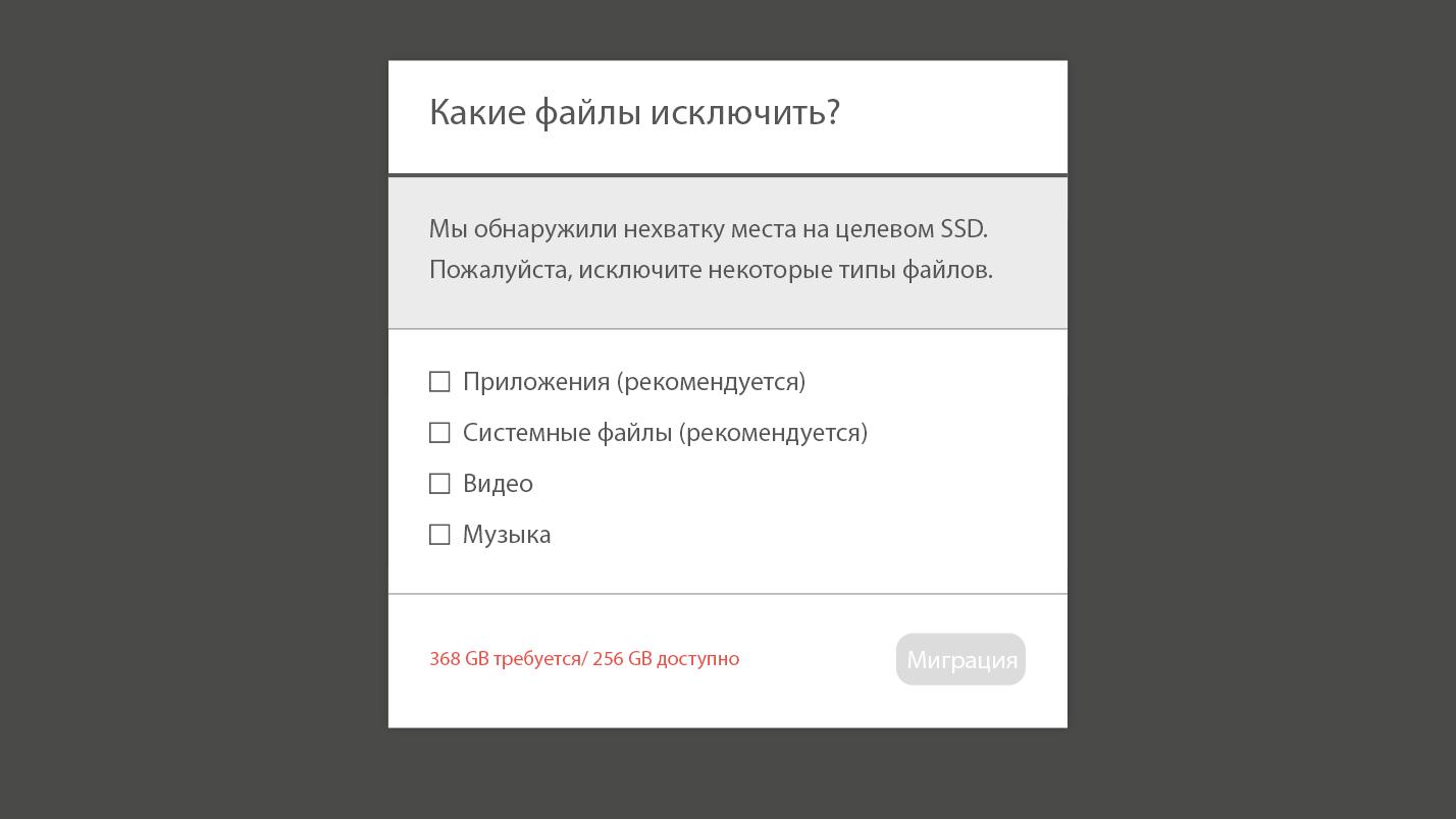 Screenshots of Paragon Migrate OS 0