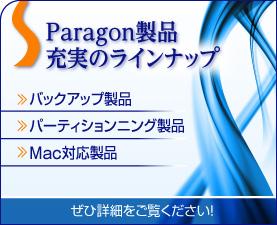パラゴンソフトウェア オンラインショップ