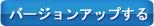 NTFS for Mac ® OS Xをバージョンアップする