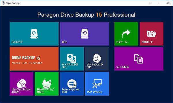 Paragon drive backup professional 8