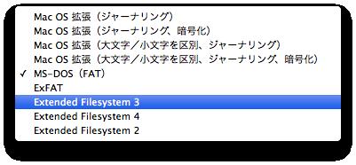 Paragon ExtFS for Mac ExtFS形式の消去 (フォーマット)
