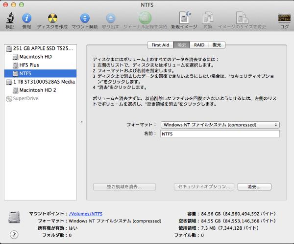 Windows NTファイルシステム(NTFS)フォーマット
